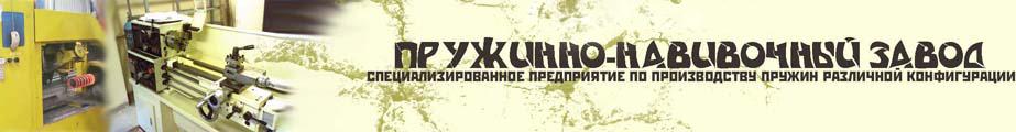 """""""ЧПНЗ"""" специализированное предприятие по производству пружин различной конфигурации."""
